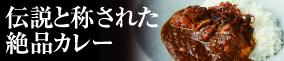 伝説と称された絶品カレー